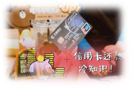 """申请信用卡被你知道是哪几种情况吗?申卡用卡的一些""""冷""""知识"""