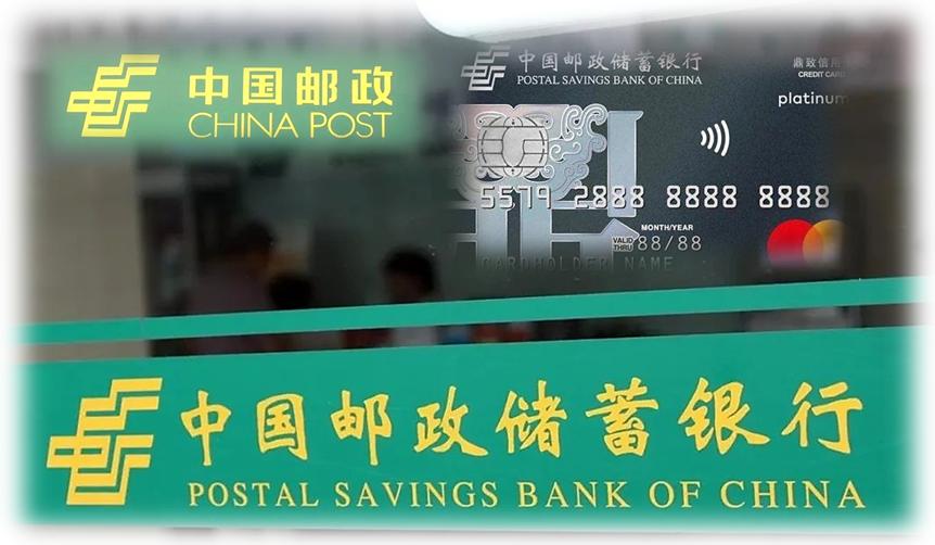 邮储银行信用卡虽然用得较少,用法,办邮储pos机养卡的看看