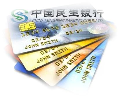 民生,外冷内热,最有节操的信用卡,给您最实在的玩卡建议