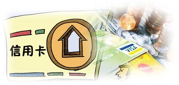 信用卡用卡不当还款越来越多