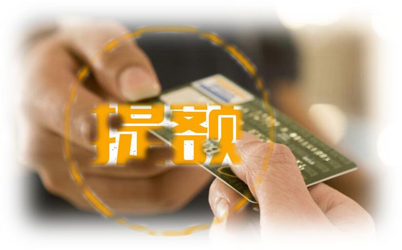 纯粹的干货知识:征信花依然申请信用卡,怎么办理pos机用卡思维